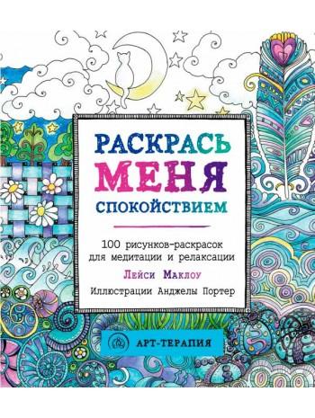 Раскрась меня спокойствием. 100 рисунков-раскрасок для медитации и релаксации книга купить