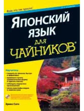 Японский язык для чайников, 2-е издание книга купить