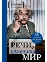 Речи, изменившие мир (Эйнштейн)