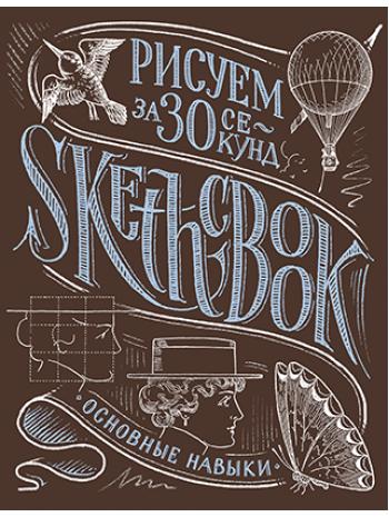 Sketchbook. Рисуем за 30 секунд. Основные навыки (каштан) книга купить