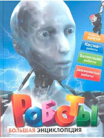 Роботы. Большая энциклопедия книга купить