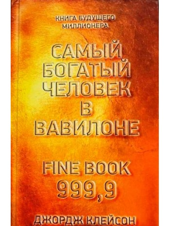 Самый богатый человек в Вавилоне книга купить