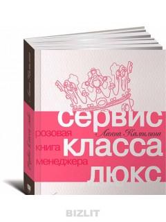 Купить Сервис класса люкс. Розовая книга менеджера
