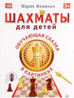 Шахматы для детей. Обучающая сказка в картинках 3+ книга купить