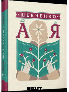 Купить Шевченко від А до Я