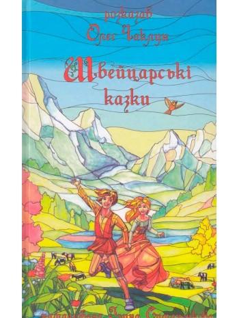 Швейцарські казки книга купить