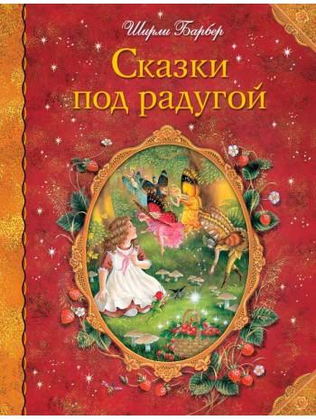 Сказки под радугой книга купить