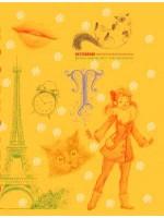 SketchBook [3] (жёлтый переплёт)