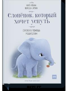 Слоненок, который хочет уснуть книга купить