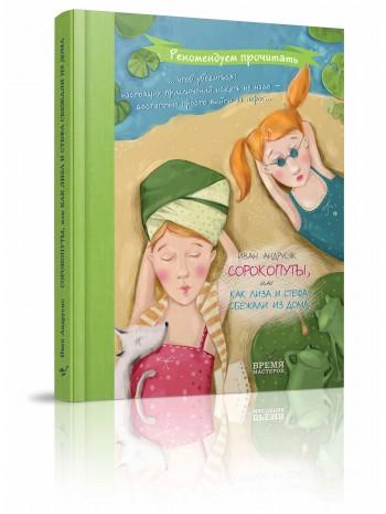 Сорокопуты или как Лиза и Стефа сбежали из дома книга купить