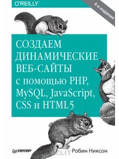 Купить Создаем динамические веб-сайты с помощью PHP, MySQL, JavaScript, CSS и HTML5