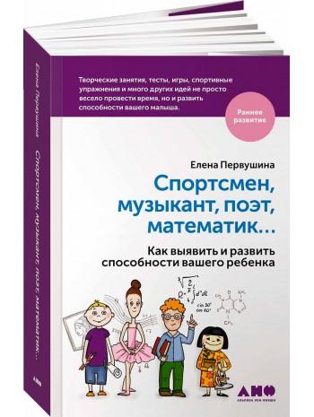 Спортсмен, музыкант, поэт, математик… Как выявить и развить способности вашего ребенка книга купить