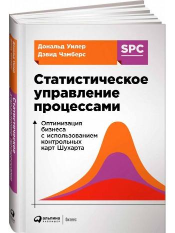 Статистическое управление процессами. Оптимизация бизнеса с использованием контрольных карт Шухарта книга купить