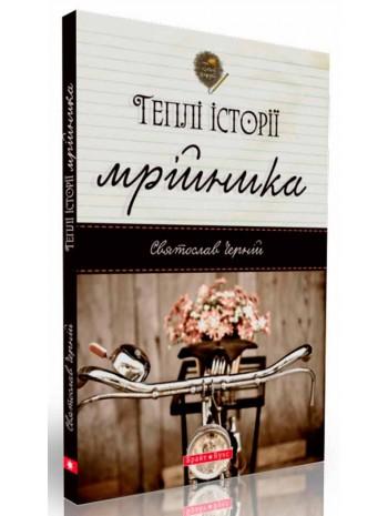 Теплі історії мрійника книга купить