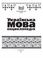 Українська мова. Енциклопедія