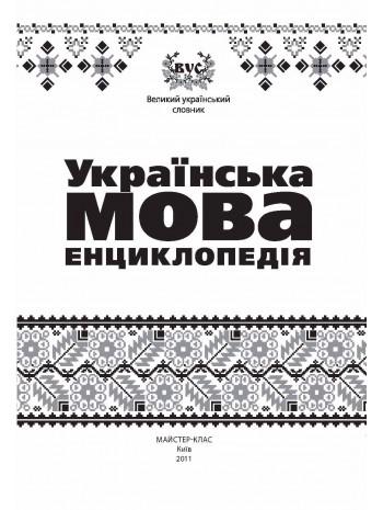 Українська мова. Енциклопедія книга купить