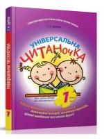 Універсальна читаночка. 1 клас
