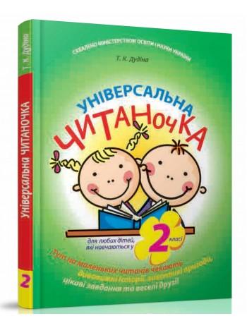 Універсальна читаночка. 2 клас книга купить