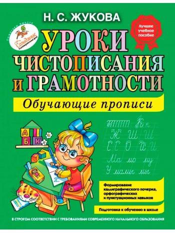 Уроки чистописания и грамотности. Обучающие прописи книга купить
