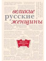 Великие русские женщины (бежевый супер)