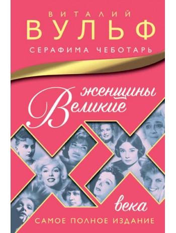 Великие женщины XX века. Самое полное издание книга купить