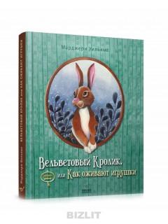 Вельветовый Кролик, или Как оживают игрушки книга купить