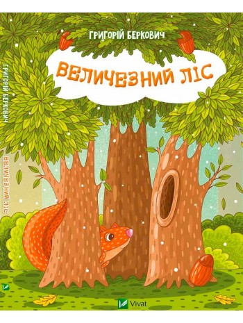 Величезний Ліс книга купить