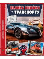 Велика книга транспорту Енциклопедія (укр)