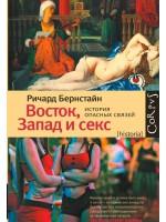 Восток, Запад и секс. История опасных связей