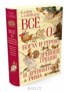 Купить Всё о богах и героях Древней Греции и Древнего Рима