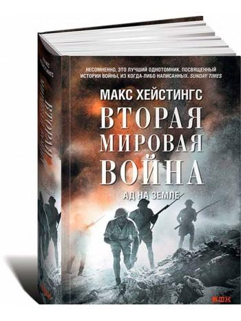 Вторая мировая война. Ад на земле книга купить