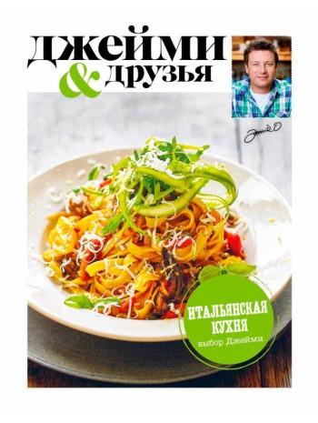 Выбор Джейми. Итальянская кухня книга купить