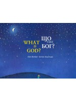 Що таке Бог? / What is God?