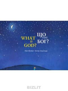 Купить Що таке Бог? / What is God?