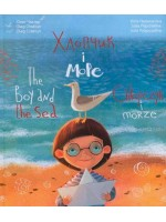 Хлопчик і море / The Boy and the Sea / Chlopczyk i morze