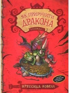 Як приручити дракона. Книжка 1 книга купить