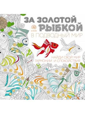 За золотой рыбкой в подводный мир (квадратный формат, белая обложка) книга купить
