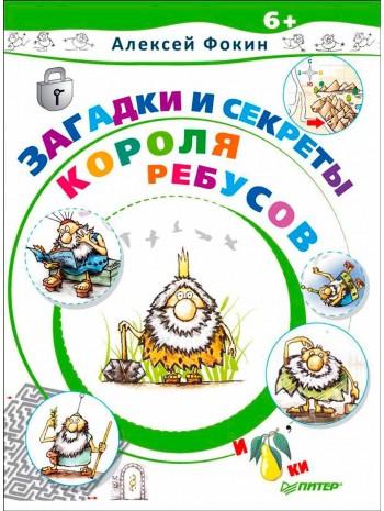 Загадки и секреты Короля Ребусов книга купить