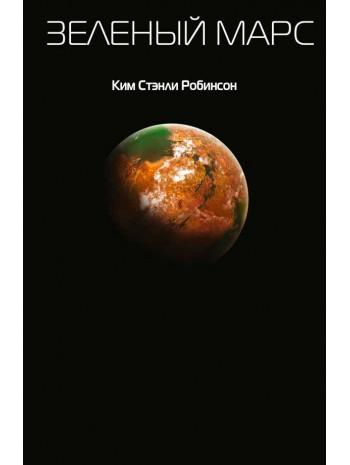 Зеленый Марс книга купить