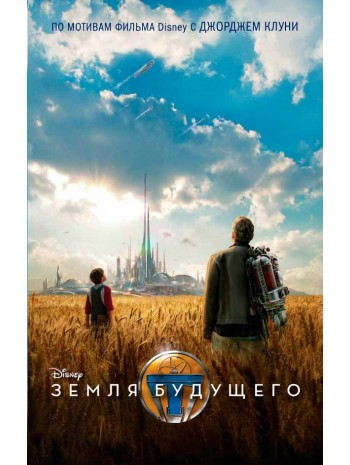 Земля будущего книга купить
