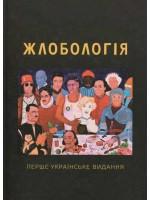 Жлобологія. Перше українське видання