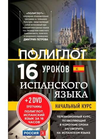 """Блокнот. 16 уроков Испанского языка. Начальный курс + 2 DVD """"Испанский язык за 16 часов"""" книга купить"""