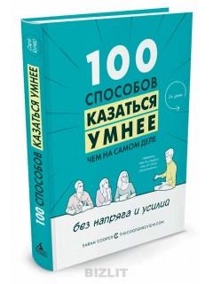 100 способов казаться умнее, чем на самом деле книга купить