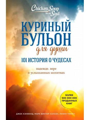 Куриный бульон для души. 101 история о чудесах книга купить
