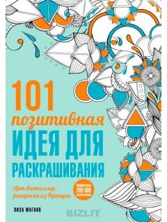 101 позитивная идея для раскрашивания книга купить