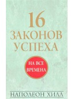 16 законов успеха