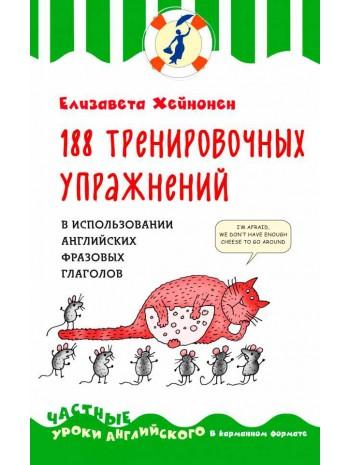 188 тренировочных упражнений в использовании английских фразовых глаголов книга купить