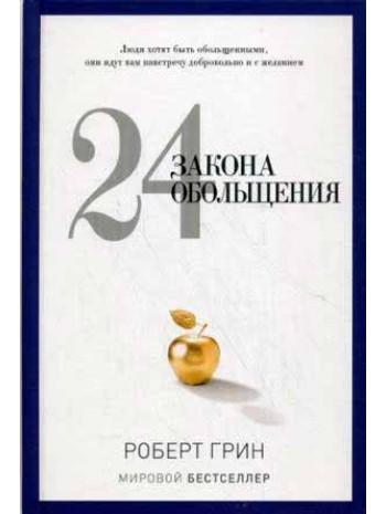 24 закона обольщения книга купить