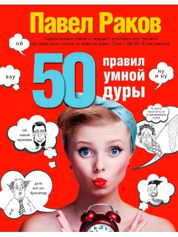 50 правил умной дуры книга купить
