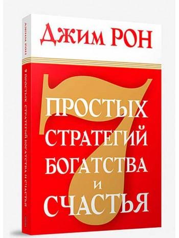 7 простых стратегий богатства и счастья книга купить